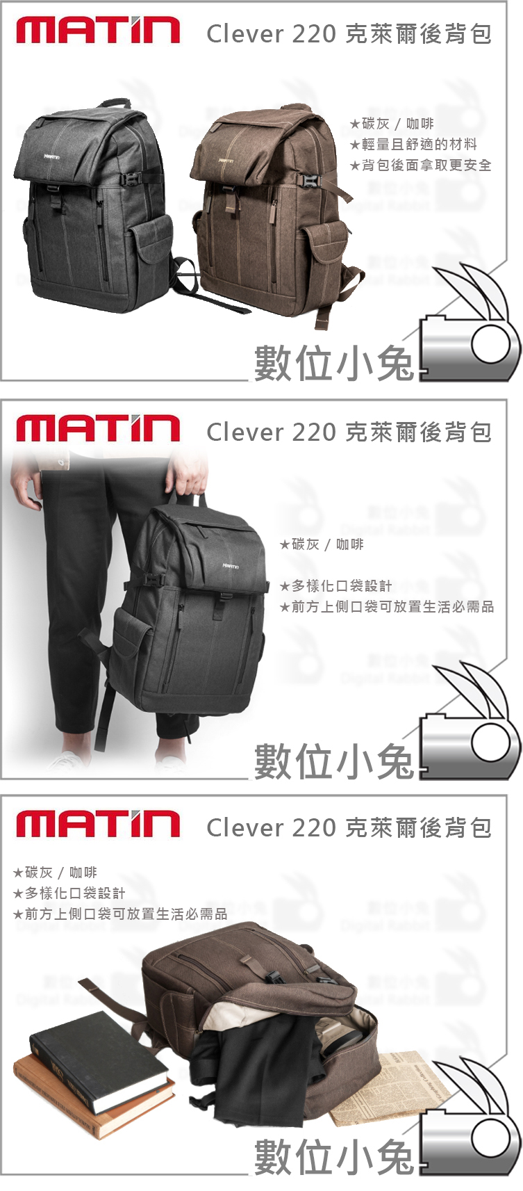 Matin Clever 220 250 Manfrotto Mb Ma H M Holster